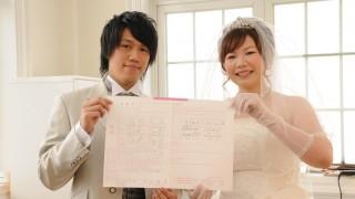 婚姻届 結婚式 結婚記念日